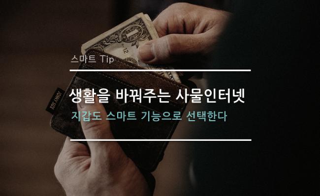 [생활과 생각을 바꿔주는 사물인터넷] 지갑도..