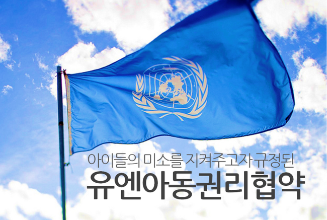 [올키즈 내공] 아동인권부터 유엔아동권리협약까지!