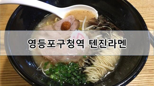 영등포구청역 맛집 텐진라멘, 인상적인 라멘 맛..