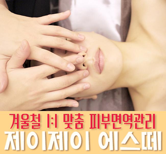 홍대피부관리 제이제이에스떼 1:1 맞춤 피부면역관리 받자~ 피부관리잘하는곳