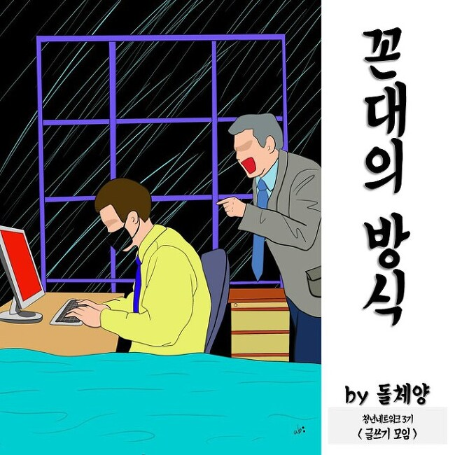 [글쓰기모임 ⑥] 꼰대의 방식