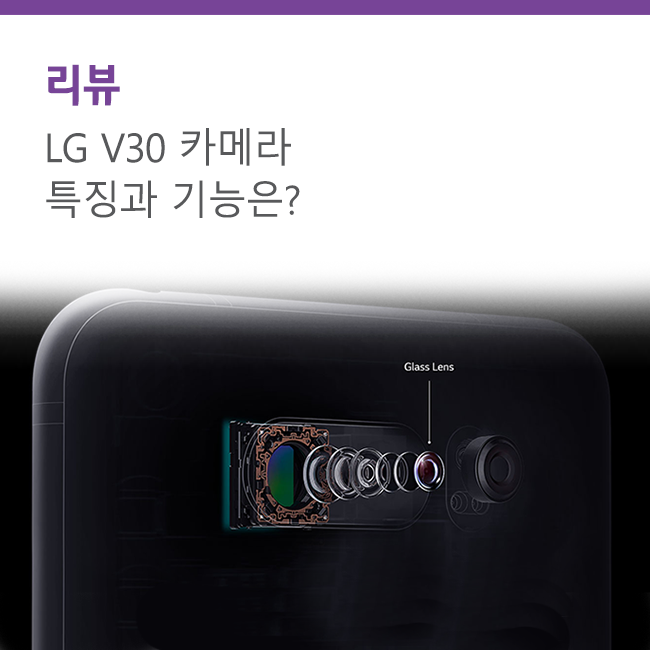 [리뷰] LG V30 카메라 특징과 기능 총정리!