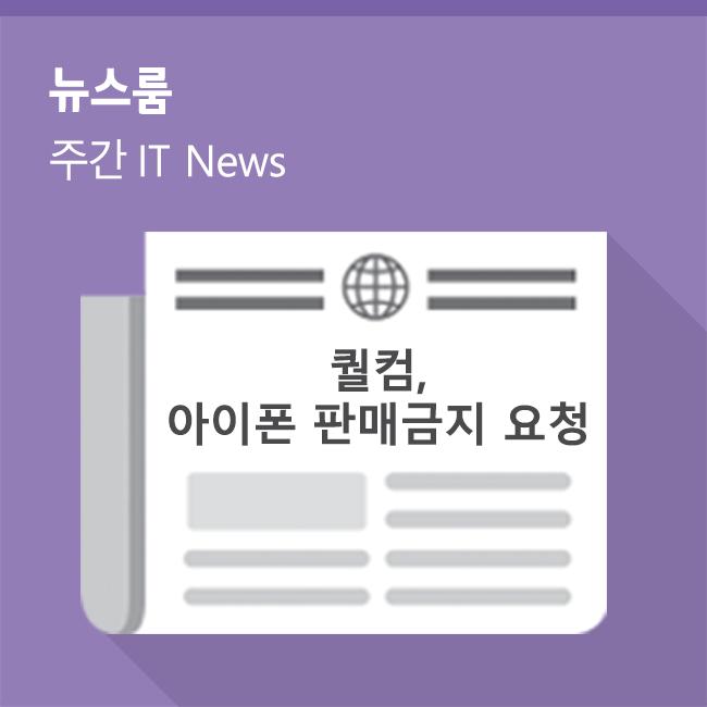 [숫자로 보는 IT뉴스]  퀄컴, 중국에서 아이폰 판매 금지 요청