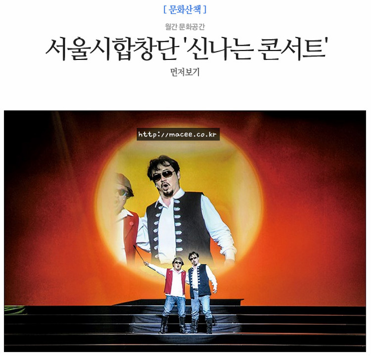 [합창] 서울시 합창단 신나는 콘서트 - 흥은 나지만 맘껏 신날 수만은 없었던