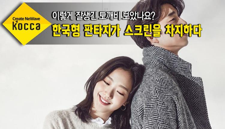 이렇게 잘생긴 도깨비 보았나요? : 한국형 판타..