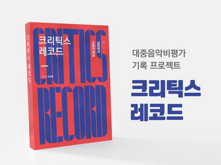 [리뷰]『Critics Record1 : 대중음악 비평의 현..