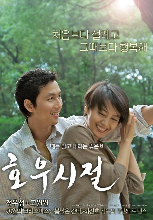 호우시절 (好雨時節, A Good Rain Knows, 2009)