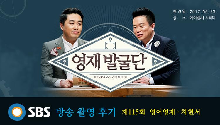 [방송촬영] SBS 영재발굴단 영어영재 차현서 방송 촬영 현장 후기