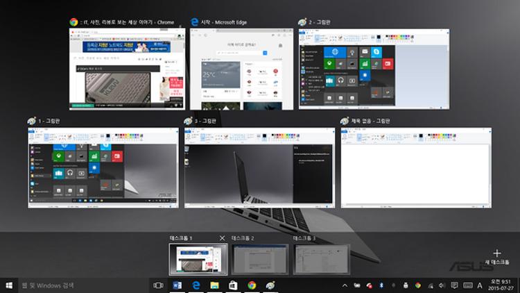 윈도우10 빌드10240 윈도우7 차이점 및 개선점 달라진 기능 정리