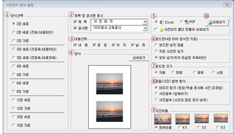 사진대지 프로그램