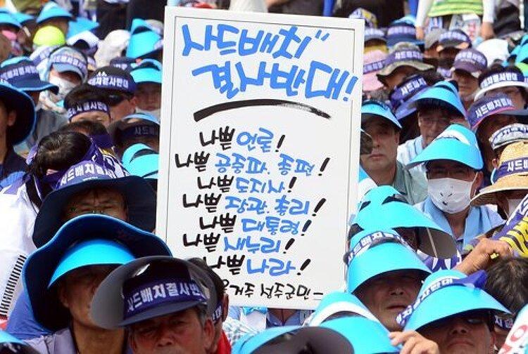 """사드배치 반대, """"외부세력"""" 프레임에 갇혀버린 성주군 SNS 반응"""
