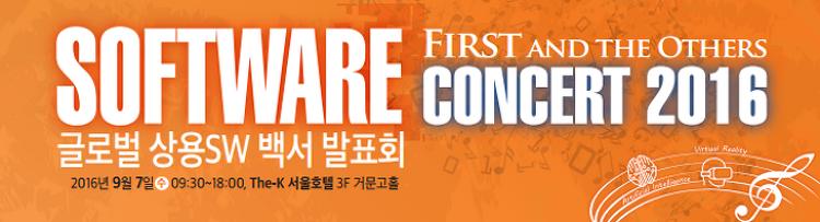 [세미나 소식]Software Concert 2016 글로벌 상용SW 백서 발표회