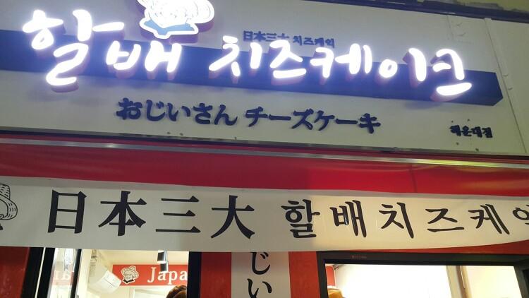 해운대 일본 삼대 할배치즈케이크 맛 굿