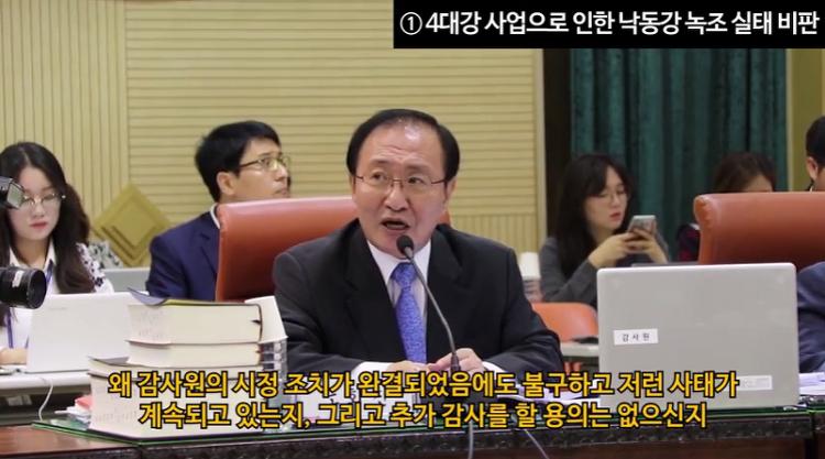 창원성산 국회의원 노회찬, 2016 국정감사 하이..