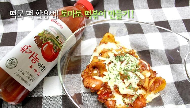 [유기농 아침 토마토 주스] 떡국용 떡 활용법!..