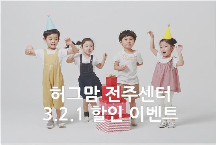 [전주심리상담센터] 허그맘 전주센터 초특급 EVENT