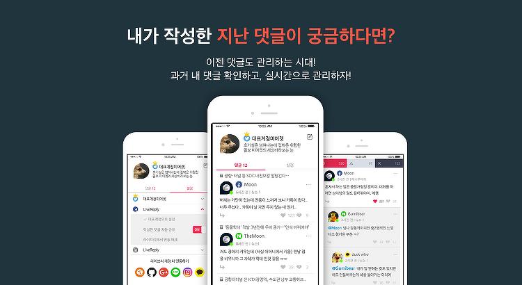 [새소식] 댓글 관리 '라이브리' 아이폰 앱 오픈..
