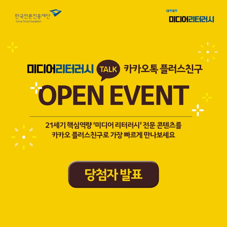 [당첨자 발표] 카카오 플러스친구 오픈 기념