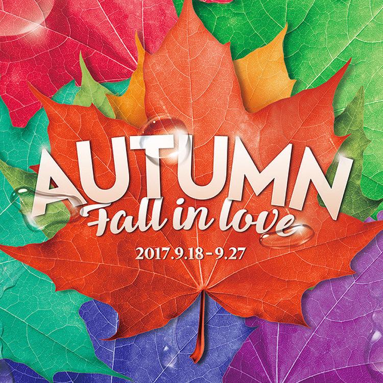 AUTUMN fall in love [9/18(월) ~ 9/27(수)]