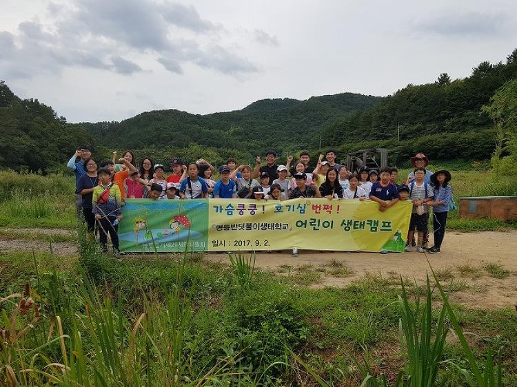 '호기심 번쩍 가슴 쿵쿵 어린이 생태 캠프 1기' 씨앗을 만들다.