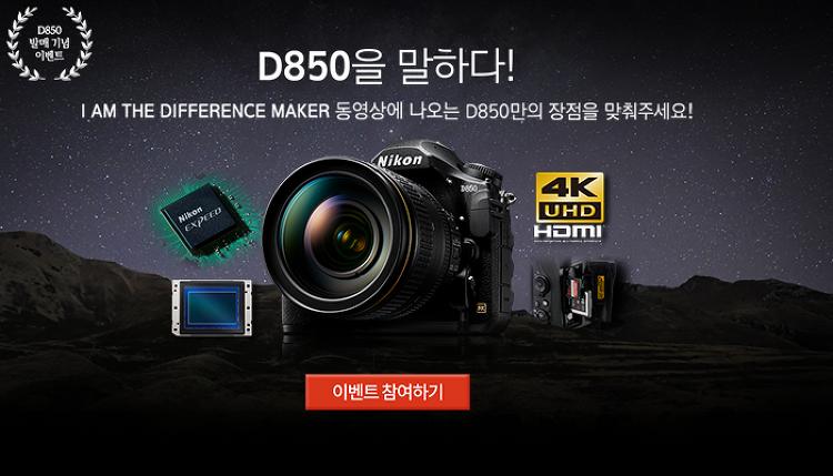 Nikon E-Shop 10월 이벤트