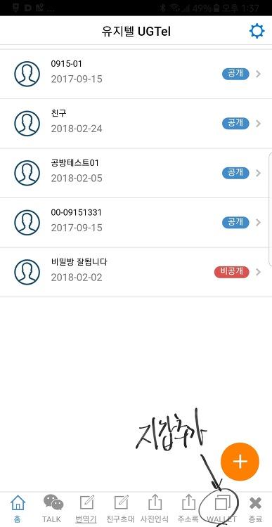 유지텔 번역 어플 구글 번역 도입 및 지갑 추가 예정