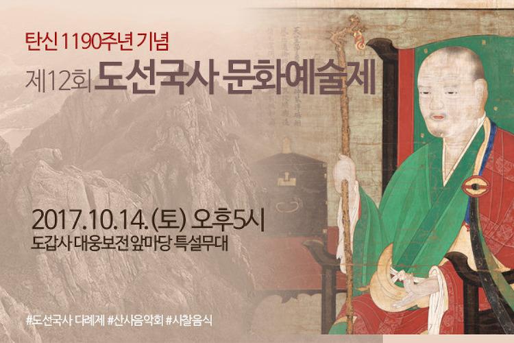 제12회 도선국사 문화예술제