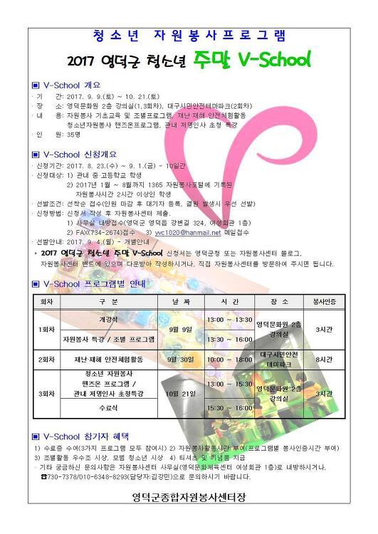 2017 영덕군 청소년 주말 V-School 모집