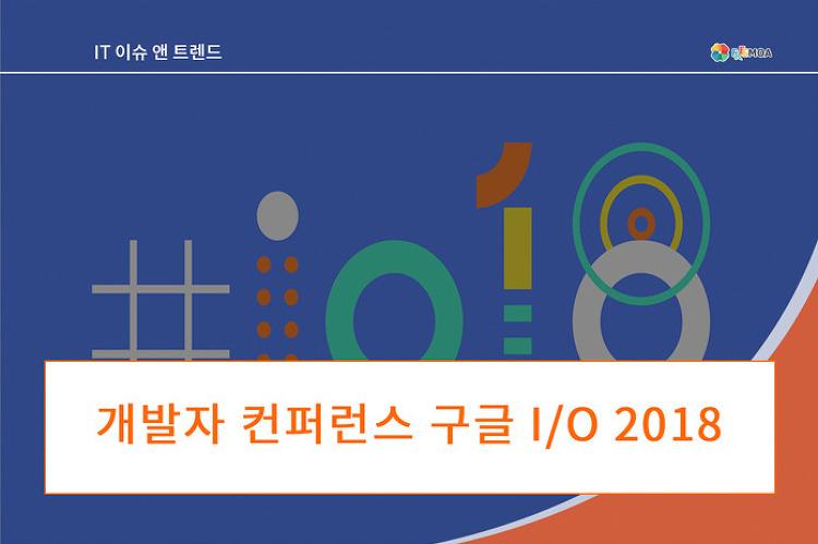 [IT트렌드] 개발자들의 컨퍼런스 구글 I/O 201..