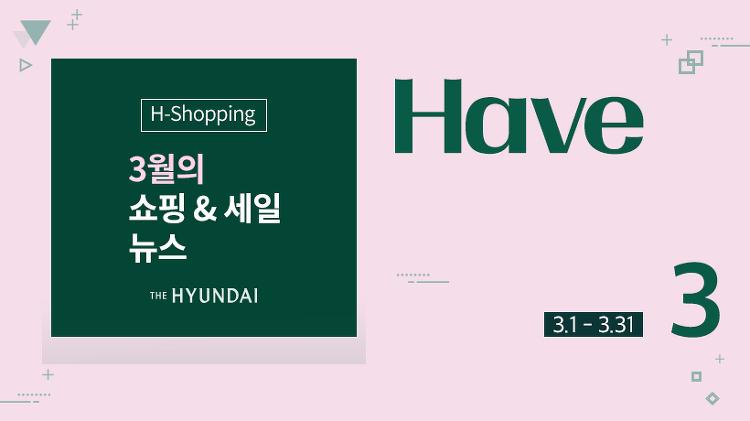 [H-Shopping] 현대백화점 3월 쇼핑 & 세일 이슈 안내