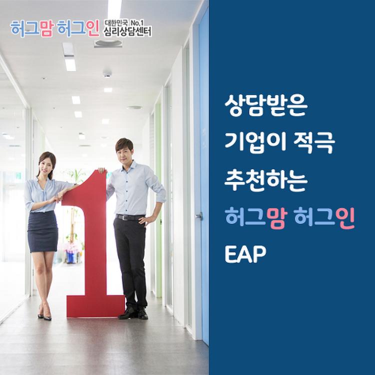 EAP, 기업상담  허그맘허그인 EAP로 시작하기
