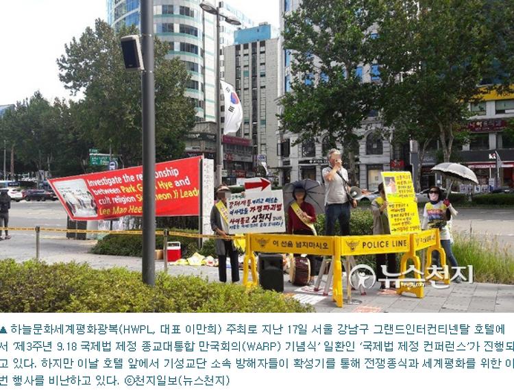 """신천지교회 """"기독언론, 평화행사마저 비방… 누가 반국가인가?"""""""