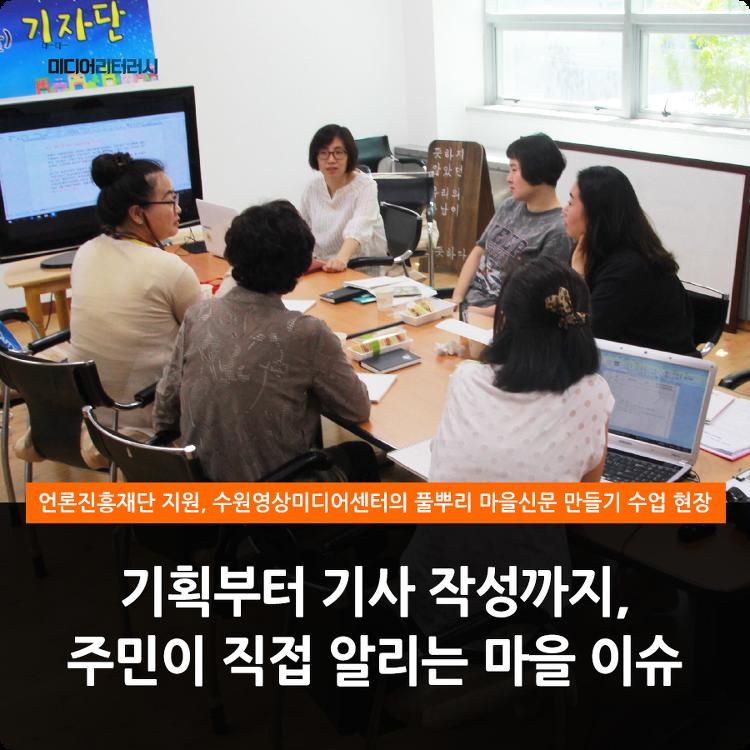 언론진흥재단 지원, 수원미디어센터의 풀뿌리 마을신문 만들기 수업 현장