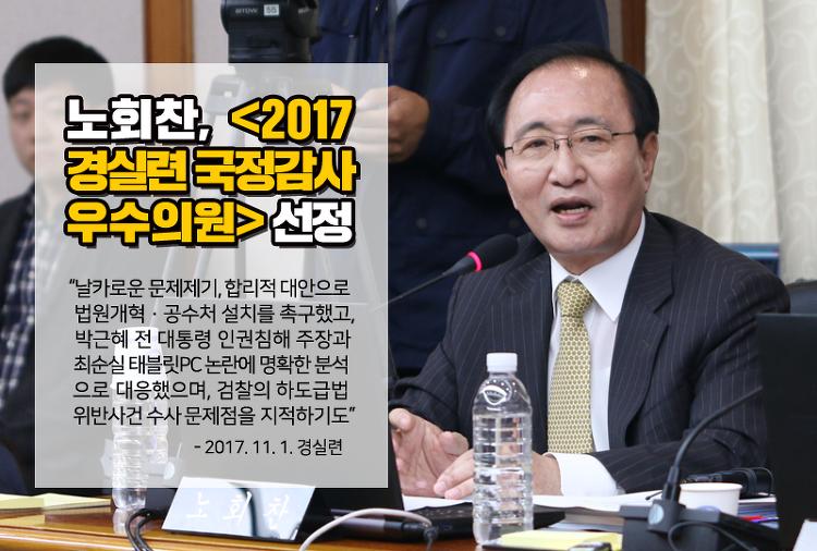 노회찬, 경실련 선정 '2017국정감사 우수의원 20인'에..