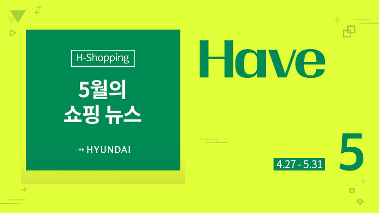 [H-Shopping] 현대백화점 5월 쇼핑 & 세일 이슈 안내