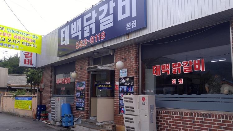 백종원의 3대 천왕 물닭갈비 맛집, 태백닭갈비 본점