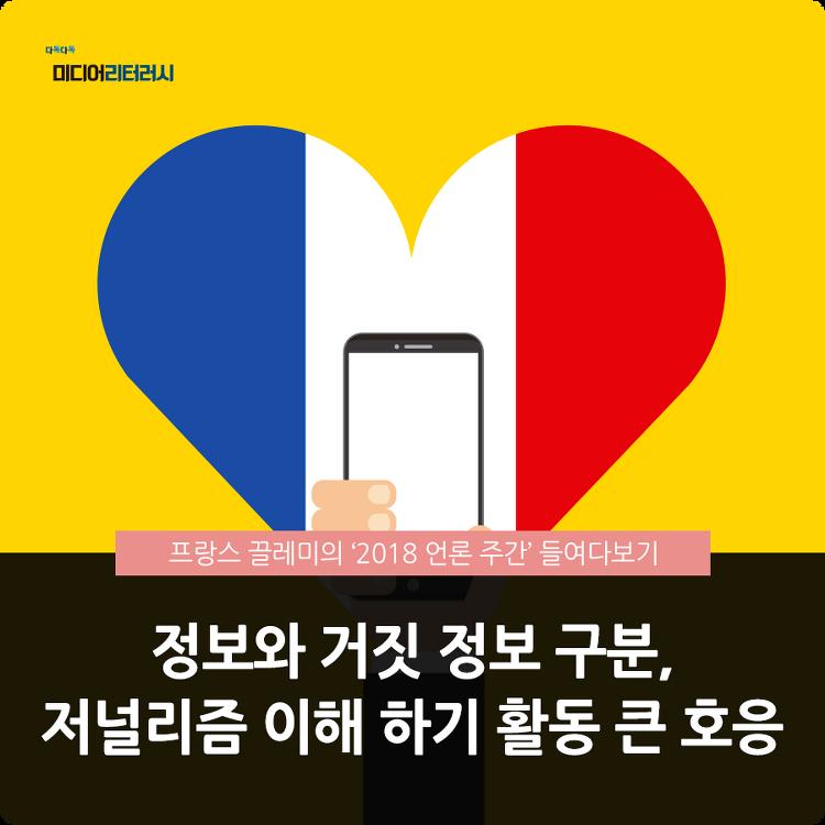 프랑스 끌레미의 '2018 언론 주간' 들여다보기