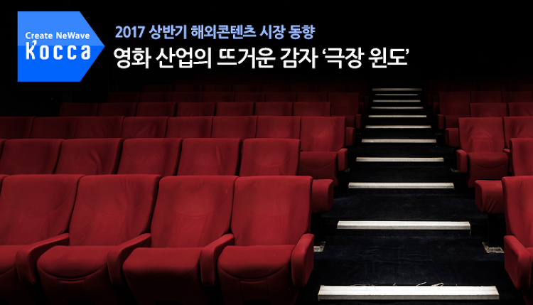 2017 상반기 해외 영화시장, 뜨거운 감자 '극..