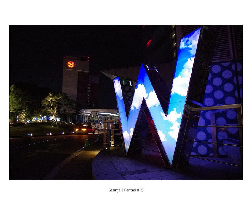 결혼 4주년 기념일 W 나무/리퀴드바 - 2012.10.11
