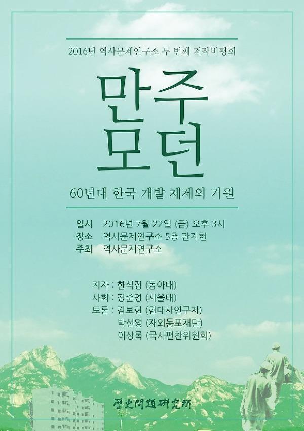 [2016년 역사문제연구소 저작비평회 두 번째] 만주 모던 - 60년대 한국 개발체제의 기원 (2016년 7월 22일 오후 3시, 연구소 관지헌)