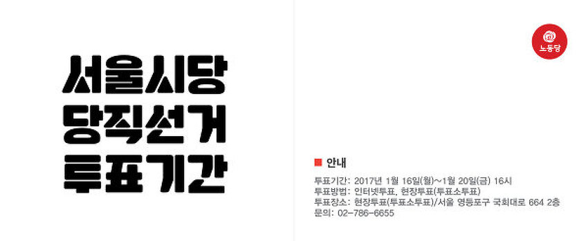 [선관위] 7기 서울시당 동시 당직선거 & 당원..