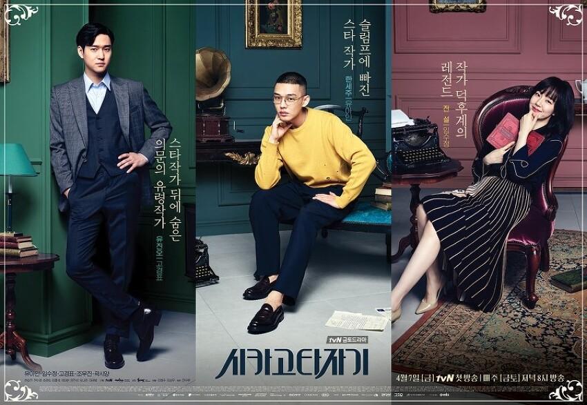 tvN 드라마 '시카고 타자기' 블랙 향초(캔들),..