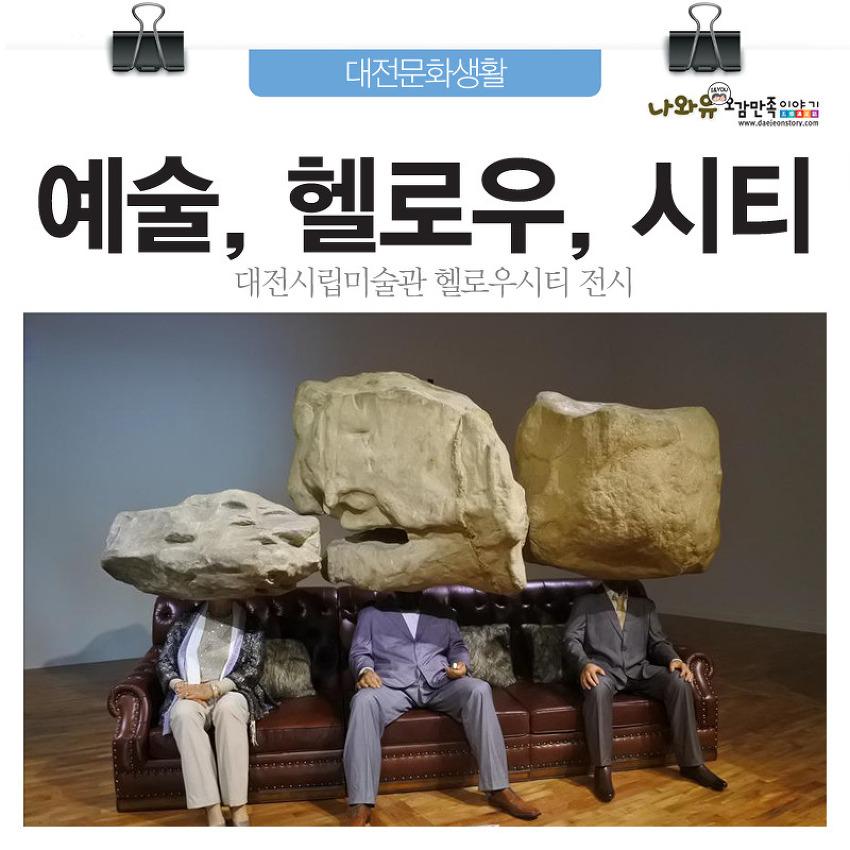 [외국인소셜기자]백남준부터 탄야술츠까지-대전시립미..