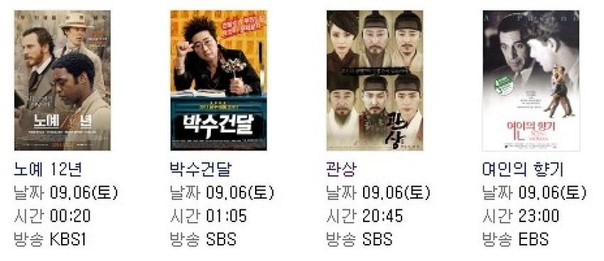 추석특선영화 - KBS, MBC, SBS, EBS TV 추석영화 편성표 정리