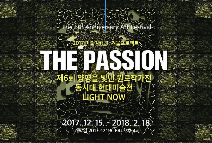 THE PASSION 2017.12.15.-2018.2.18. 국내 정상급 현대미술가들 양평에서 겨울나들이
