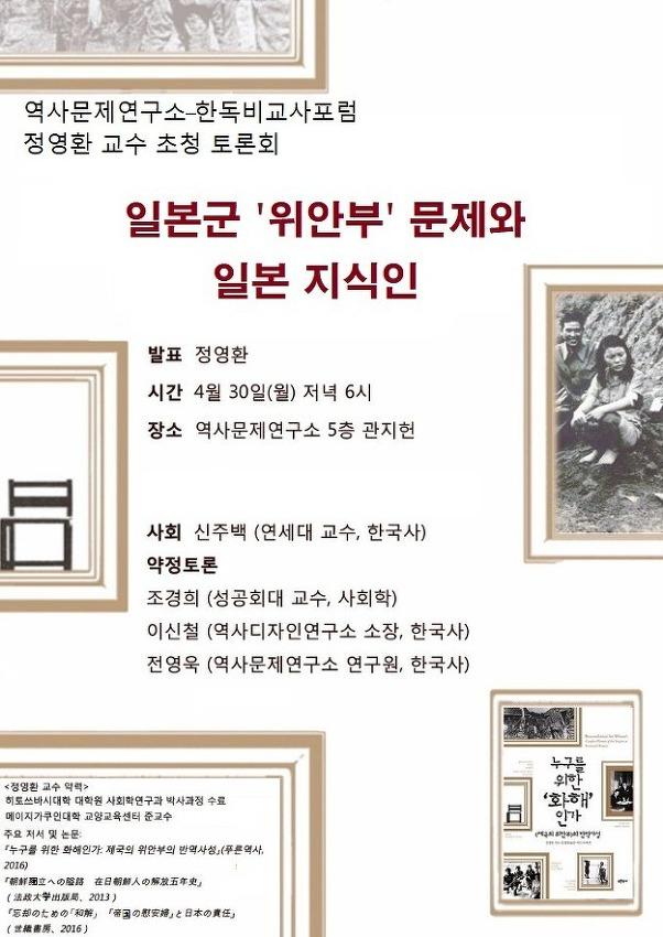"""정영환 교수 초청 토론회-""""일본군 '위안부' 문제와 일본 지식인"""""""