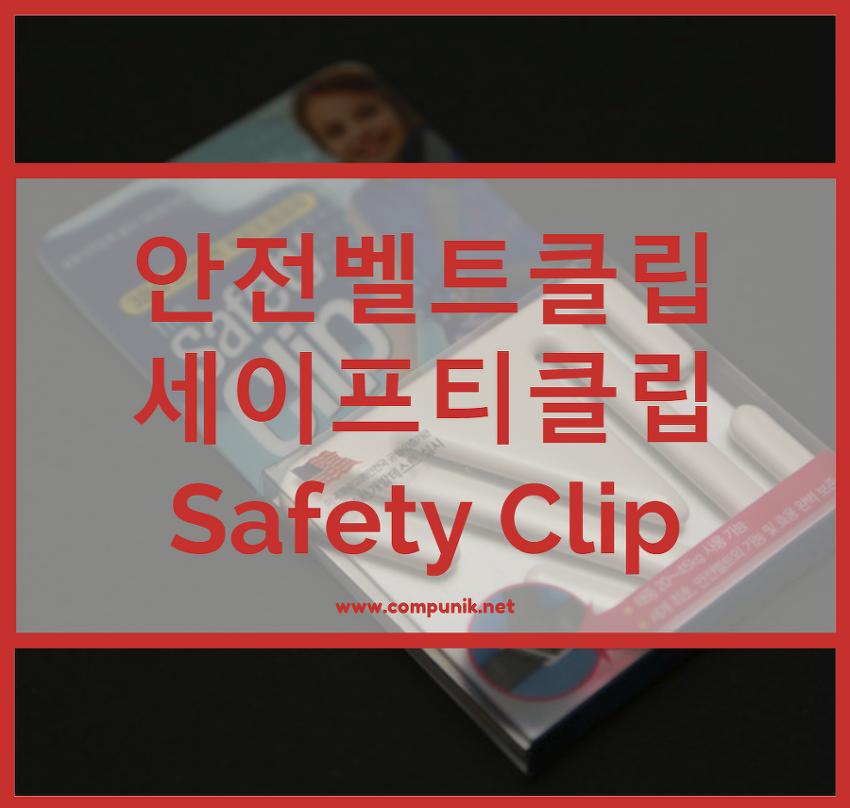 안전벨트클립 세이프티클립(Safety Clip) 어린..