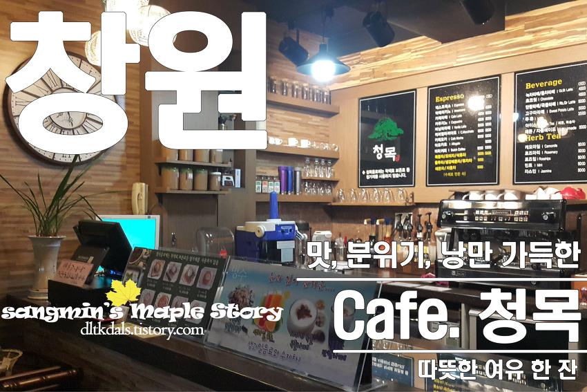 [경남 창원 여행]Cafe. 청목