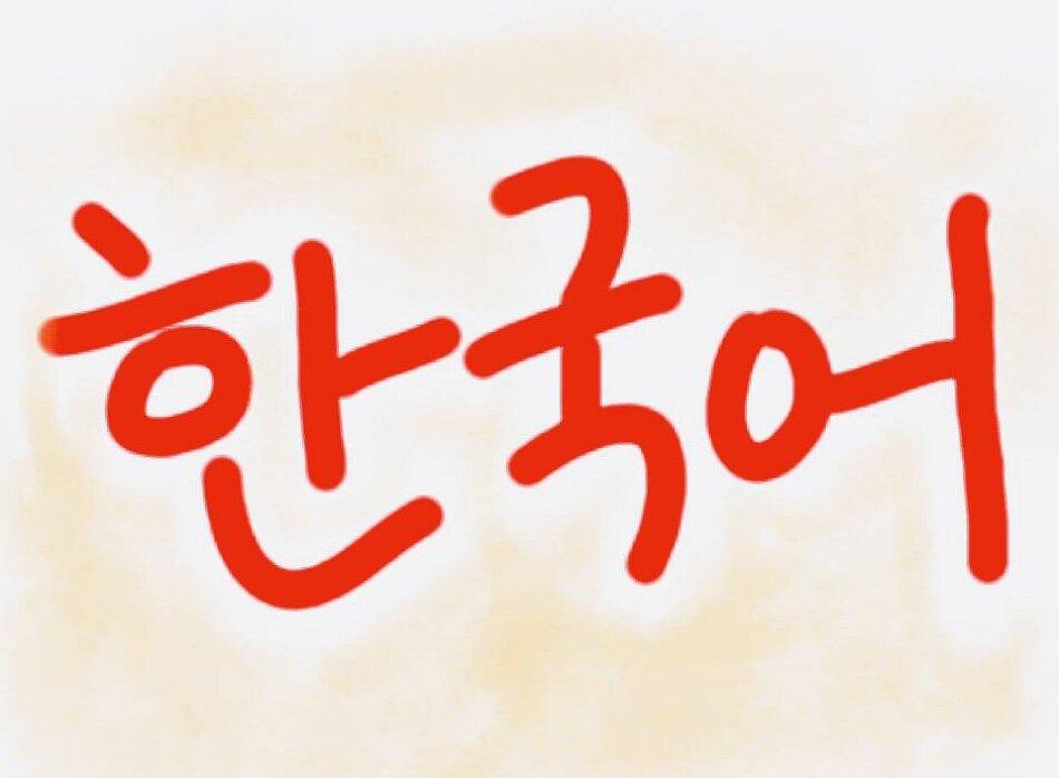 일본인들이 재밌어하는 한국어 3가지