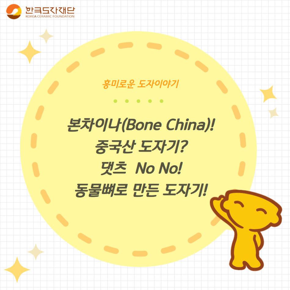 본차이나(Bone China)! 중국..